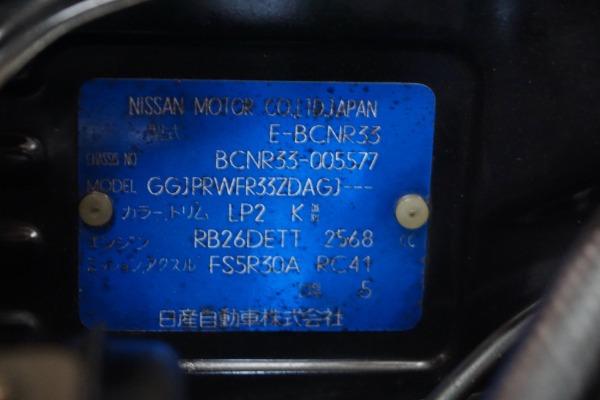 Used 1995 Nissan Skyline GT-R33 V SPEC with 86K original miles    Torrance, CA